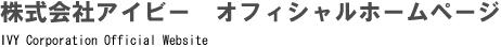 鏡・ミラー販売 株式会社アイビー